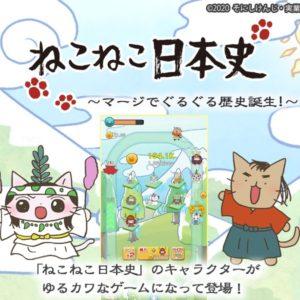 ダイダロス、カジュアルゲーム『ねこねこ日本史 〜マージでぐるぐる歴史誕生!〜』本日よりアプリ配信開始のお知らせ