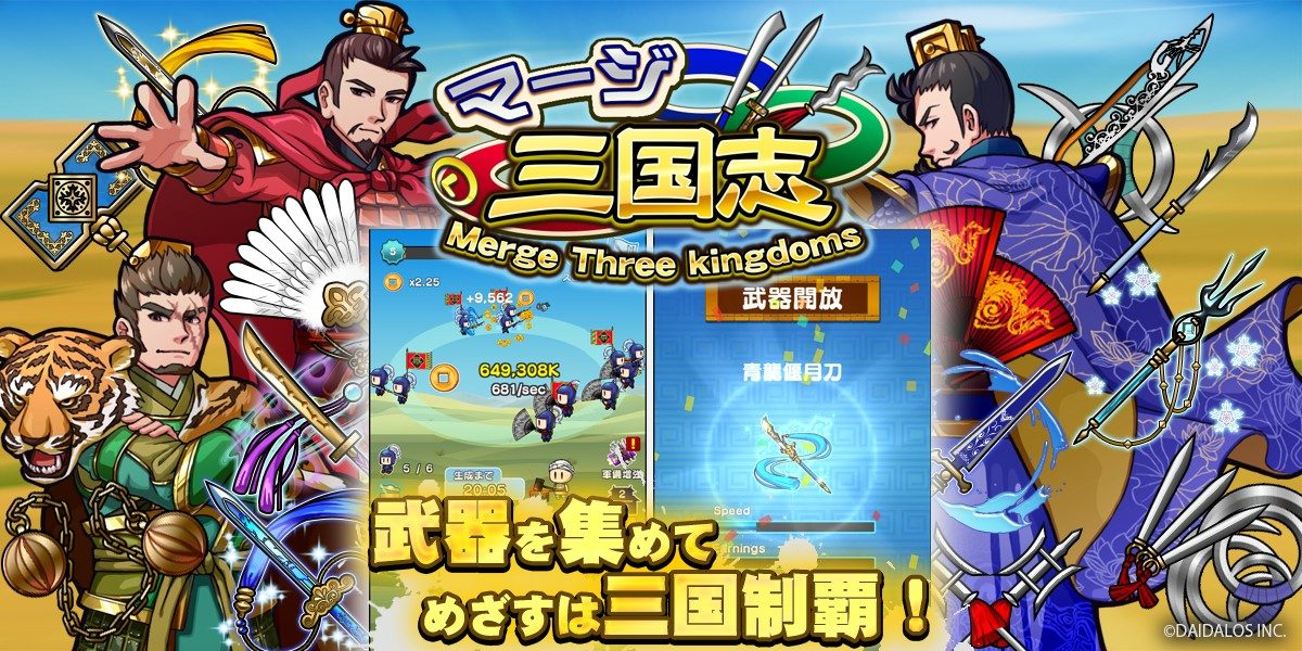 マージ三国志 / Merge Three Kingdoms