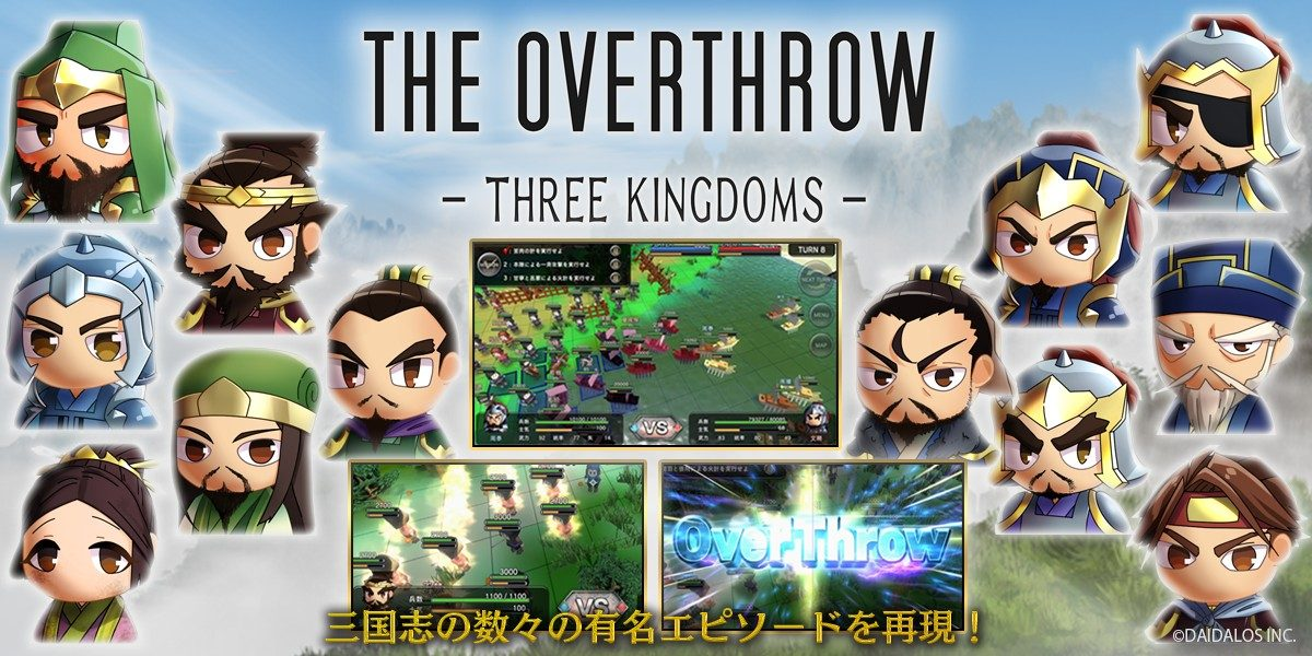 配信予定:三国志OVERTHROW / THE OVERTHROW – Three Kingdoms –